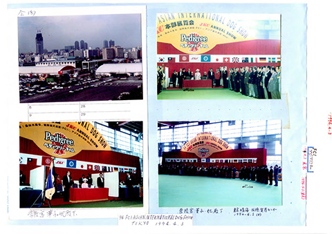 1994年FCI ASIAN INTERNATIONAL DOG SHOW